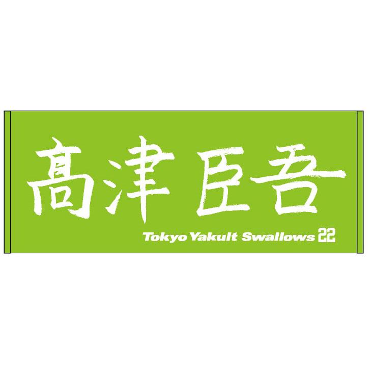 選手直筆デザイン応援フェイスタオル(監督・コーチ・マスコット)