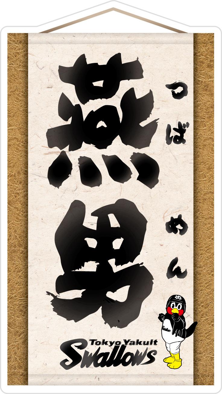 ダイカットステッカー(燕男)
