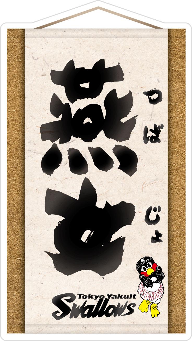 ダイカットステッカー(燕女)