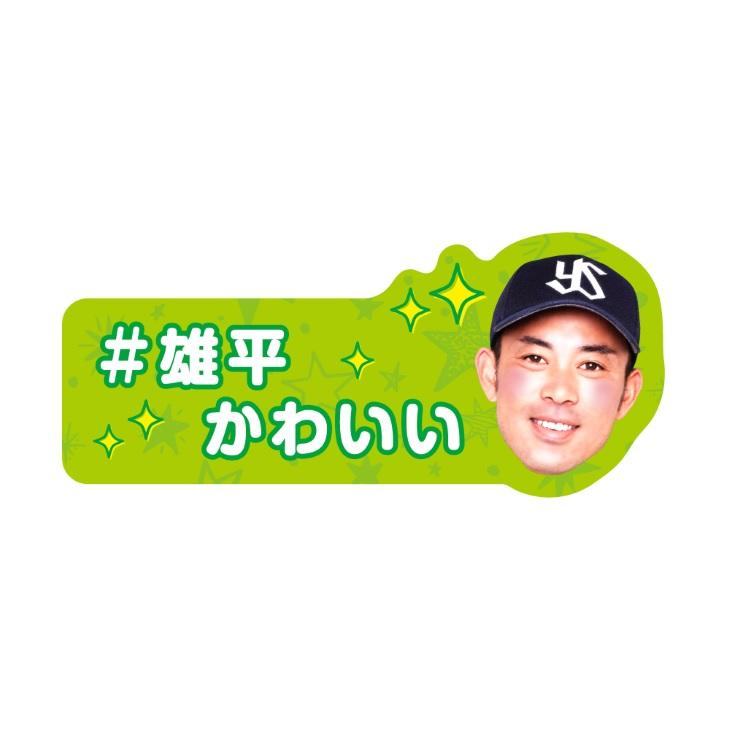 ダイカットステッカー(雄平かわいい)