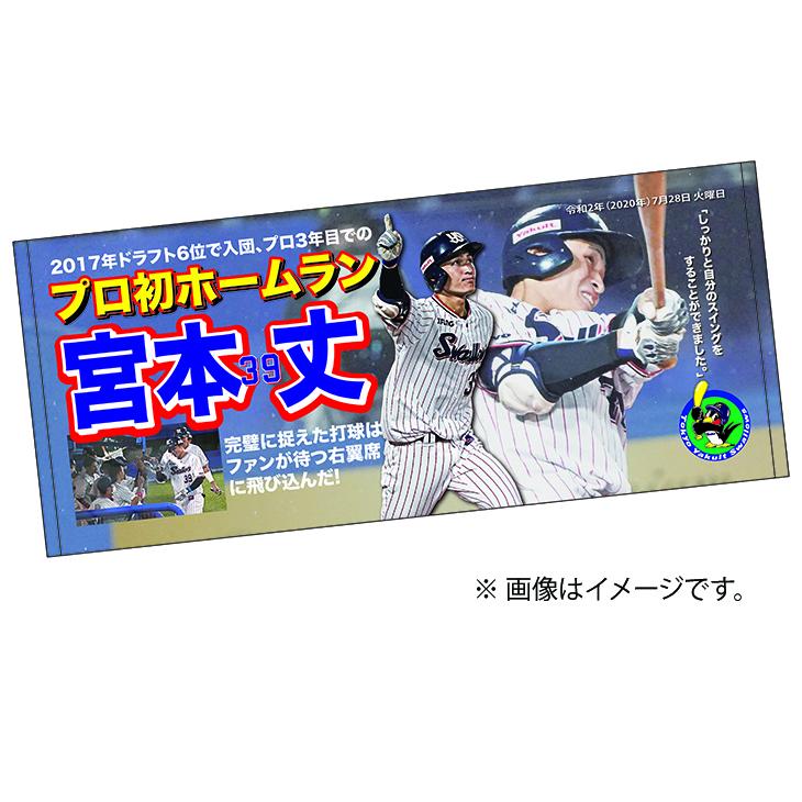 宮本丈プロ初ホームラン記念タオル