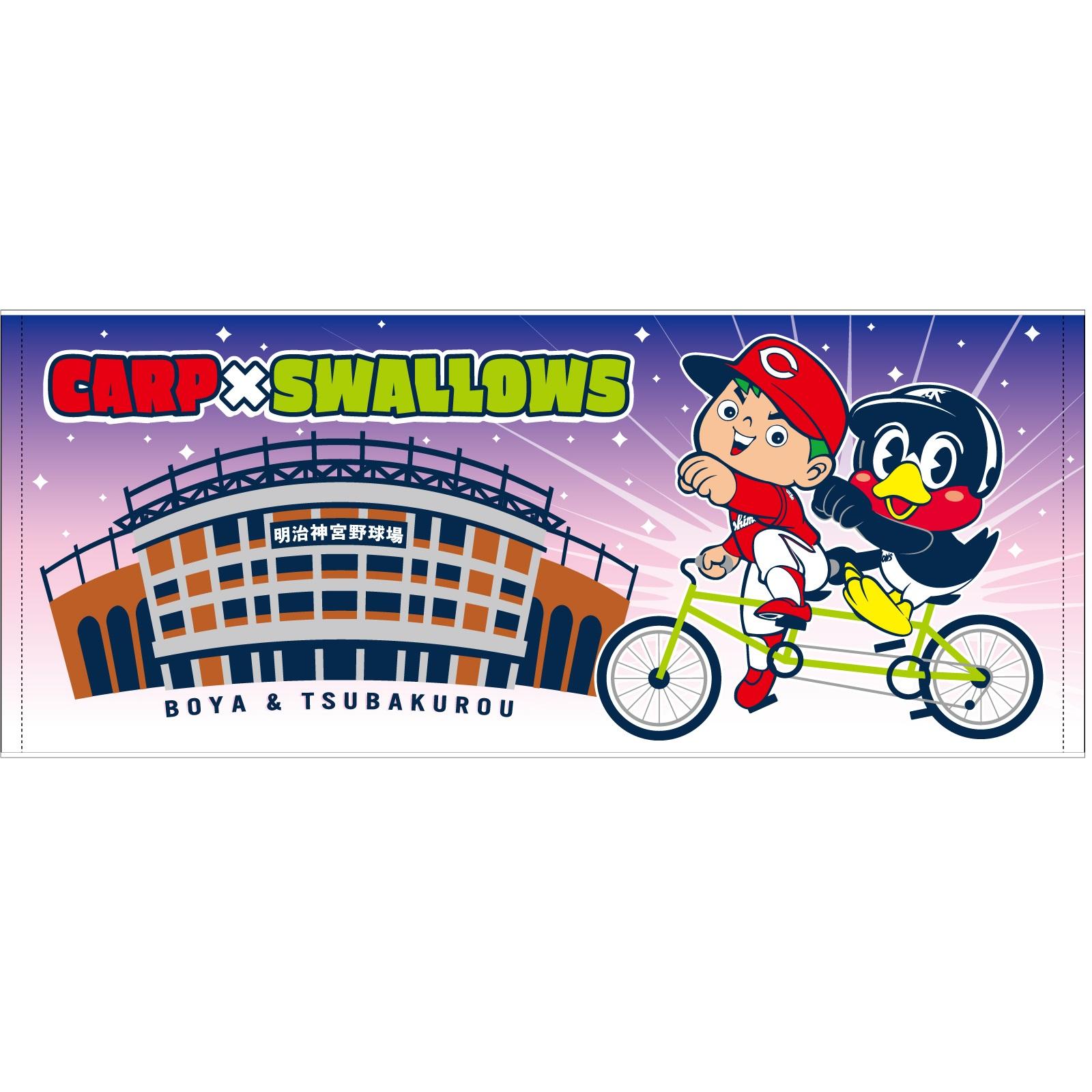 つば九郎×カープ坊やコラボフェイスタオル(自転車)
