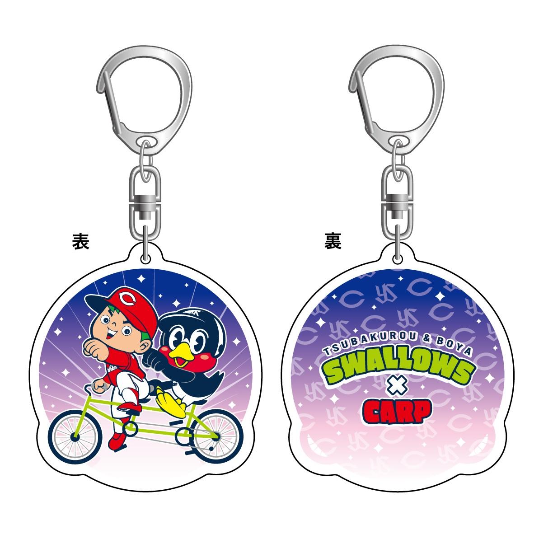 つば九郎×カープ坊やコラボキーホルダー(自転車)