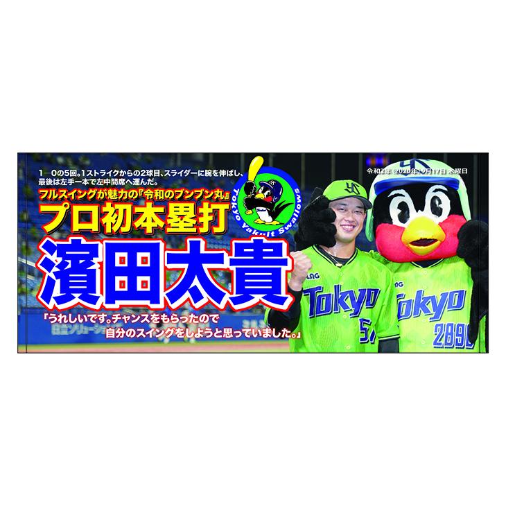 濱田太貴プロ初ホームラン記念タオル