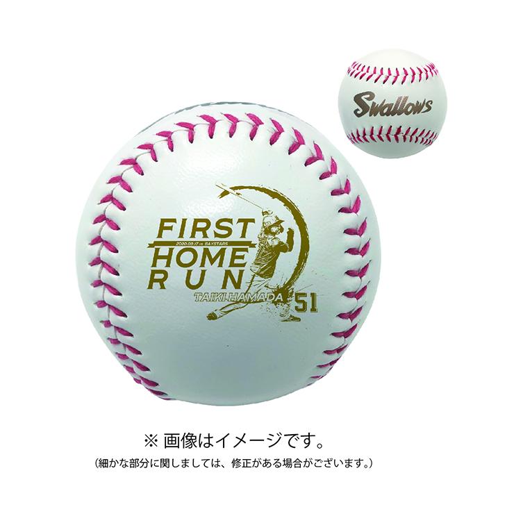 濱田太貴プロ初ホームラン記念ボール(ケース付き)