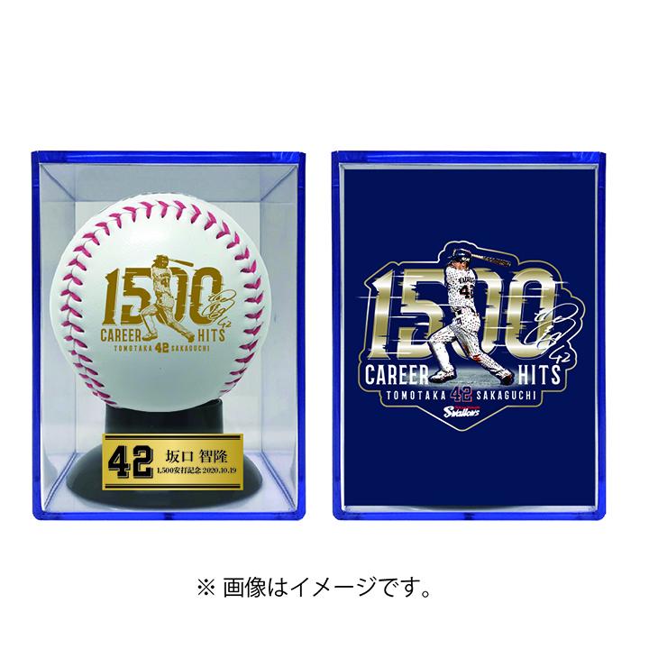 坂口智隆1,500安打記念ボール