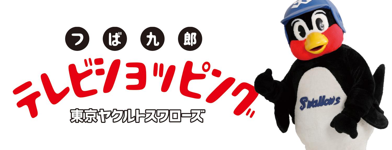 つば九郎テレビショッピング