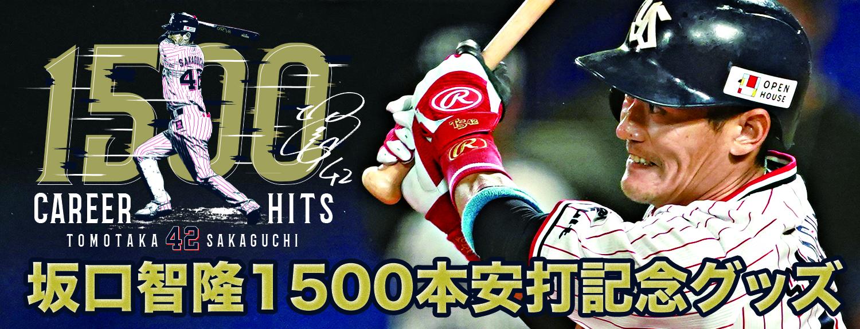 坂口1500安打達成記念