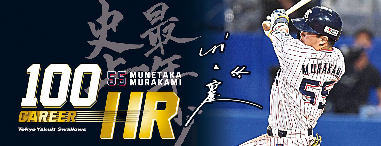 村上宗隆選手史上最年少100本塁打