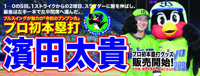 濱田太貴プロ初ホームラン