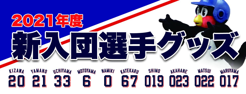 2020新入団選手グッズ